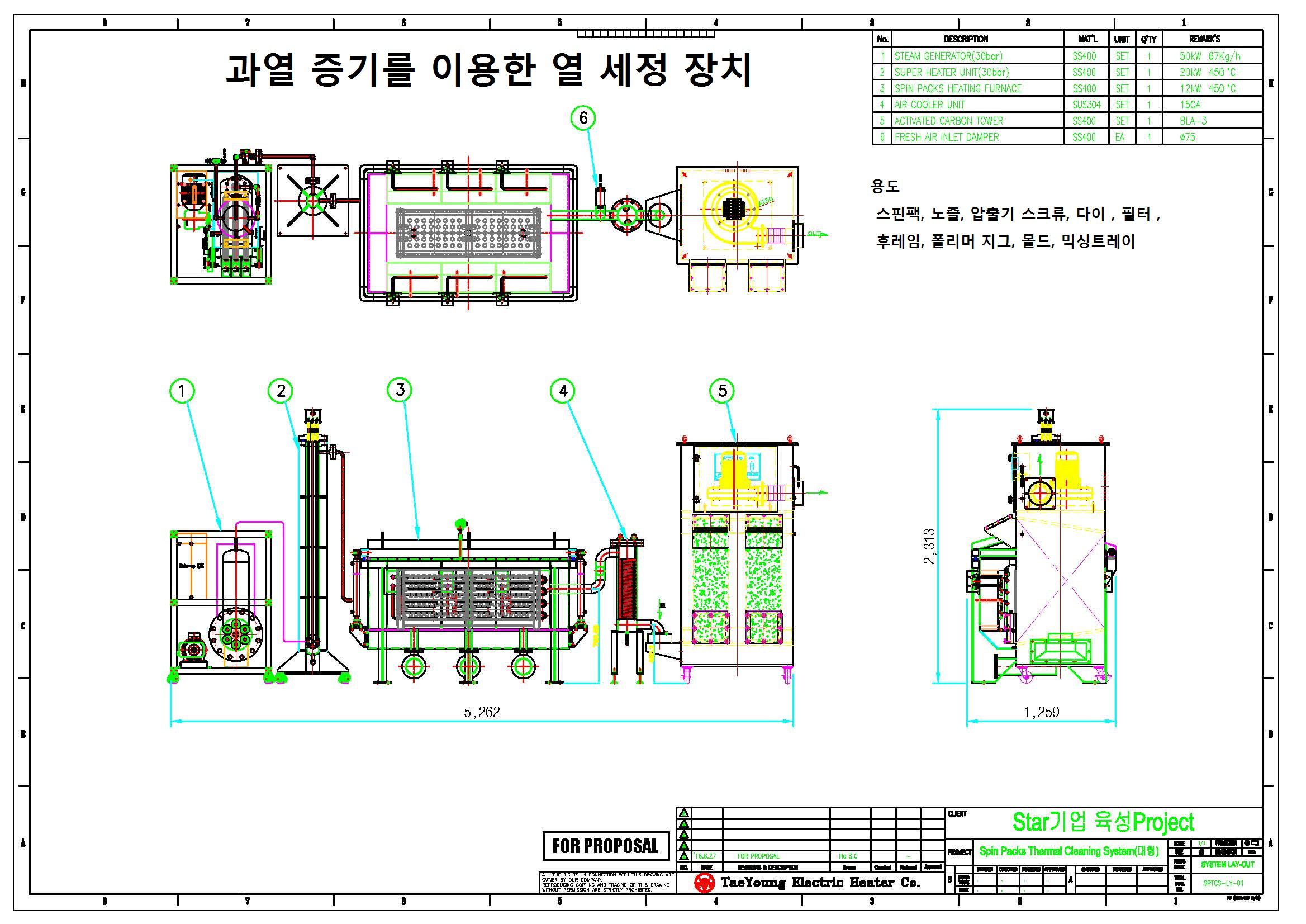 SPIN PACK CLEANING SYS LAY OUT(메인이미지).png